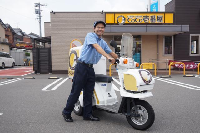 CoCo壱番屋 上尾向山店の画像・写真