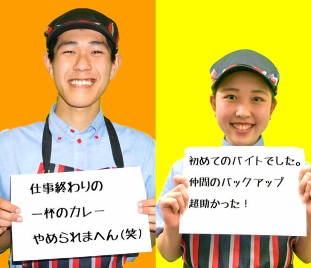CoCo壱番屋 姫路砥堀店の画像・写真