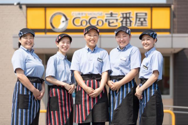 CoCo壱番屋 世田谷区駒沢店の画像・写真